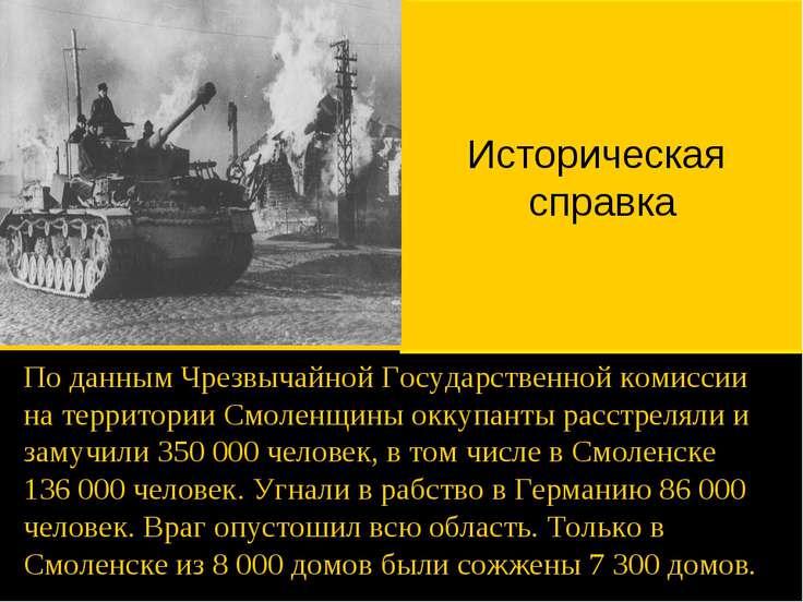 Историческая справка По данным Чрезвычайной Государственной комиссии на терри...
