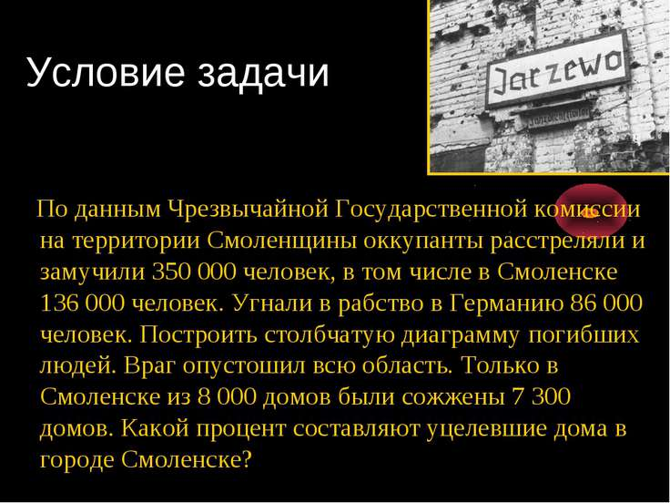 Условие задачи По данным Чрезвычайной Государственной комиссии на территории ...