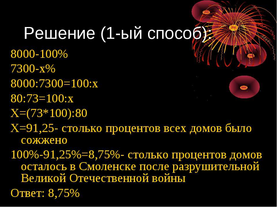 Решение (1-ый способ): 8000-100% 7300-x% 8000:7300=100:x 80:73=100:x X=(73*10...