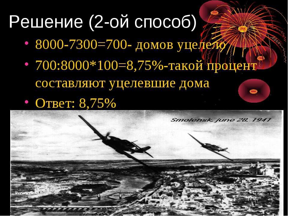 Решение (2-ой способ) 8000-7300=700- домов уцелело 700:8000*100=8,75%-такой п...