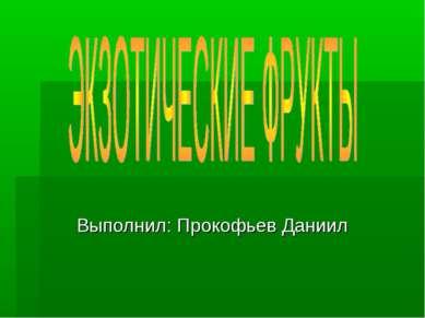 Выполнил: Прокофьев Даниил