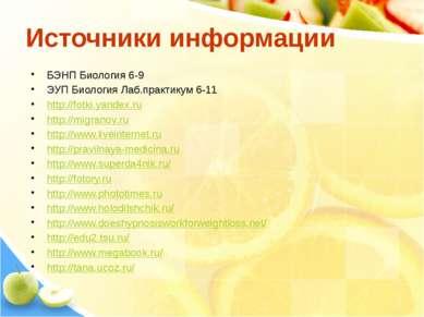 Источники информации БЭНП Биология 6-9 ЭУП Биология Лаб.практикум 6-11 http:/...