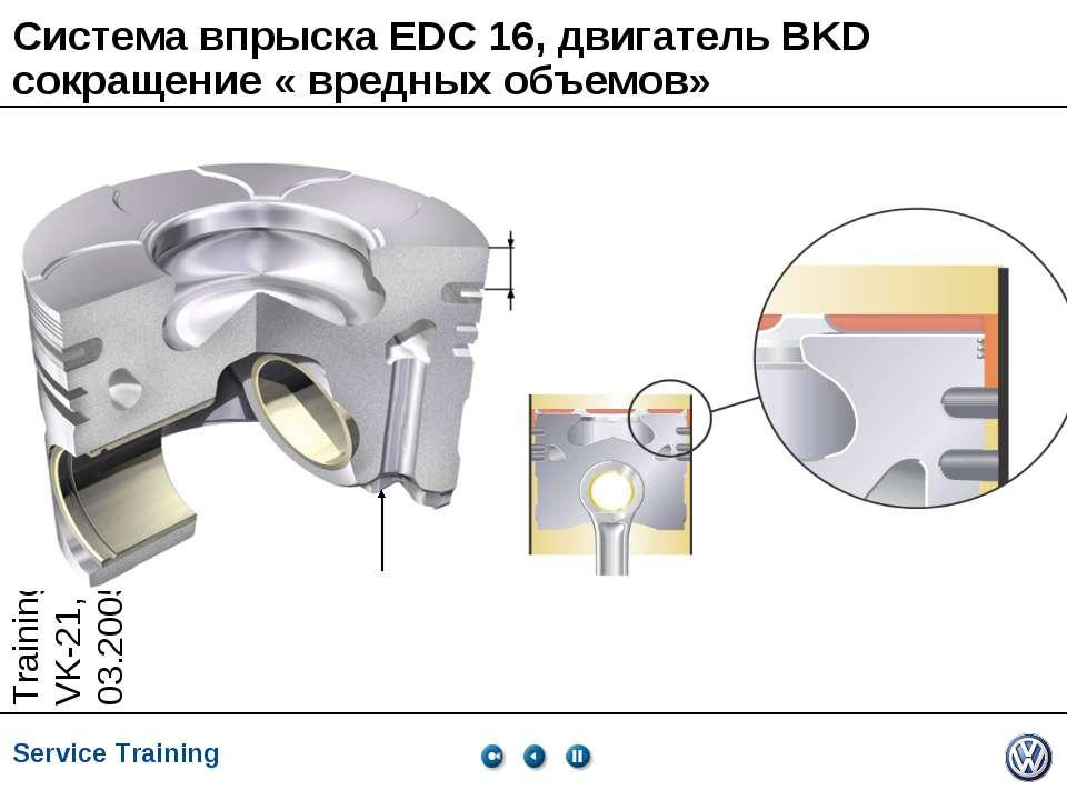 Система впрыска EDC 16, двигатель BKD сокращение « вредных объемов» Service T...