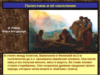 Палестина и её население В степях между Египтом, Вавилоном и Финикией во 2-м ...