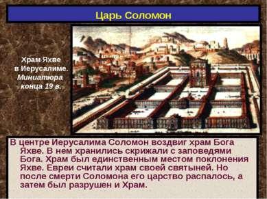 Царь Соломон В центре Иерусалима Соломон воздвиг храм Бога Яхве. В нем хранил...