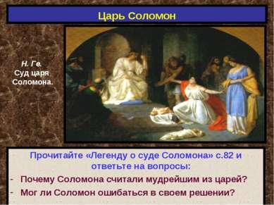 Царь Соломон Прочитайте «Легенду о суде Соломона» с.82 и ответьте на вопросы:...