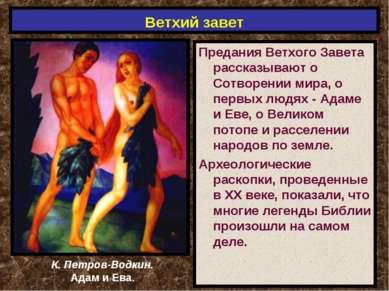 Ветхий завет Предания Ветхого Завета рассказывают о Сотворении мира, о первых...