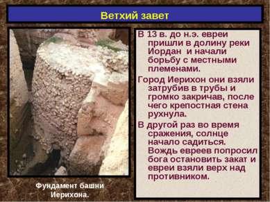 Ветхий завет В 13 в. до н.э. евреи пришли в долину реки Иордан и начали борьб...