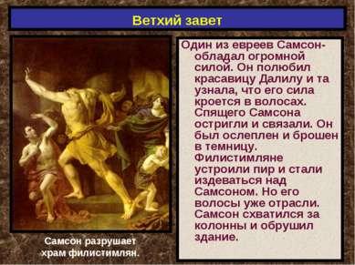 Ветхий завет Один из евреев Самсон- обладал огромной силой. Он полюбил красав...