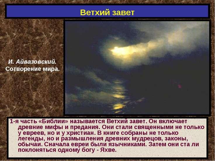 Ветхий завет 1-я часть «Библии» называется Ветхий завет. Он включает древние ...