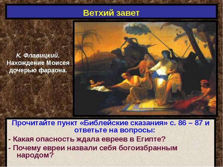 Ветхий завет Прочитайте пункт «Библейские сказания» с. 86 – 87 и ответьте на ...