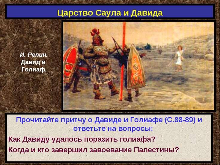Царство Саула и Давида Прочитайте притчу о Давиде и Голиафе (С.88-89) и ответ...