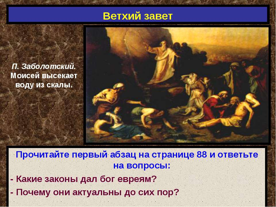 Ветхий завет Прочитайте первый абзац на странице 88 и ответьте на вопросы: - ...