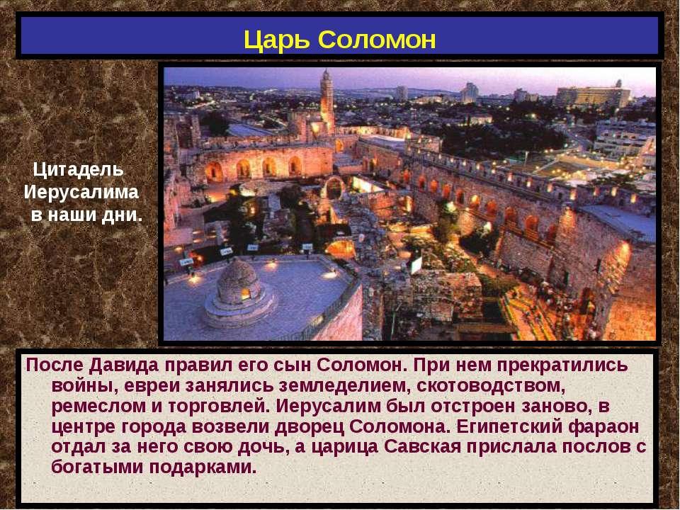 Царь Соломон После Давида правил его сын Соломон. При нем прекратились войны,...