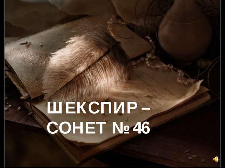 ШЕКСПИР – СОНЕТ № 46