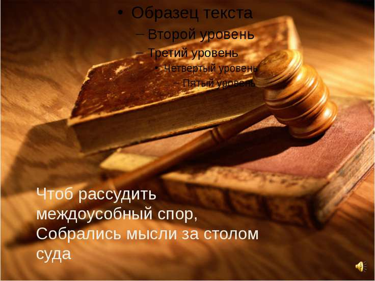 Чтоб рассудить междоусобный спор, Собрались мысли за столом суда