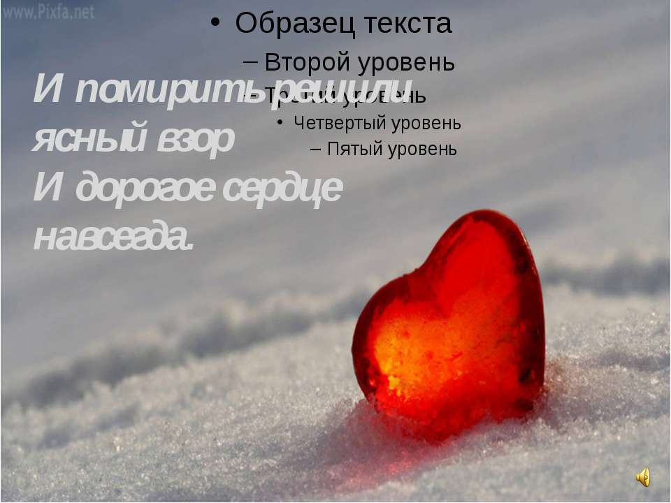 И помирить решили ясный взор И дорогое сердце навсегда.