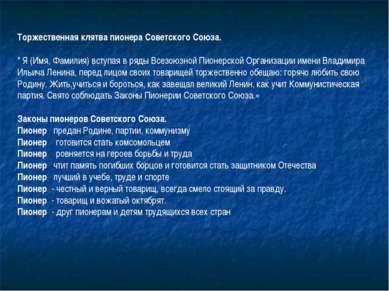 """Торжественная клятва пионера Советского Союза. """" Я (Имя, Фамилия) вступая в р..."""