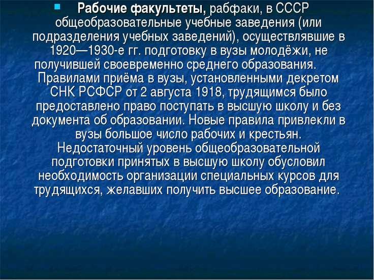 Рабочие факультеты, рабфаки, в СССР общеобразовательные учебные заведения (ил...