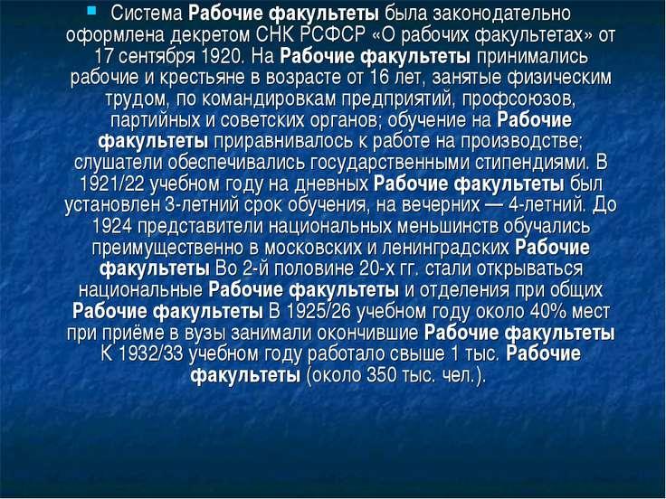 Система Рабочие факультеты была законодательно оформлена декретом СНК РСФСР «...