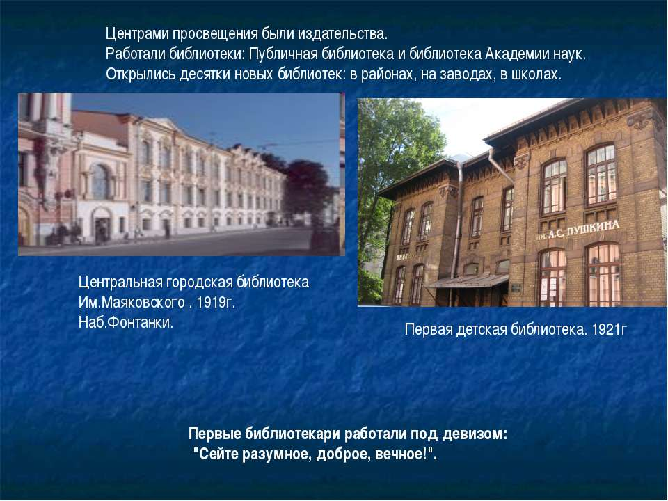 Центрами просвещения были издательства. Работали библиотеки: Публичная библио...