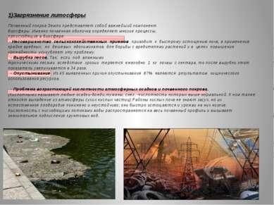 1)Загрязнение литосферы Почвенный покров Земли представляет собой важнейший к...