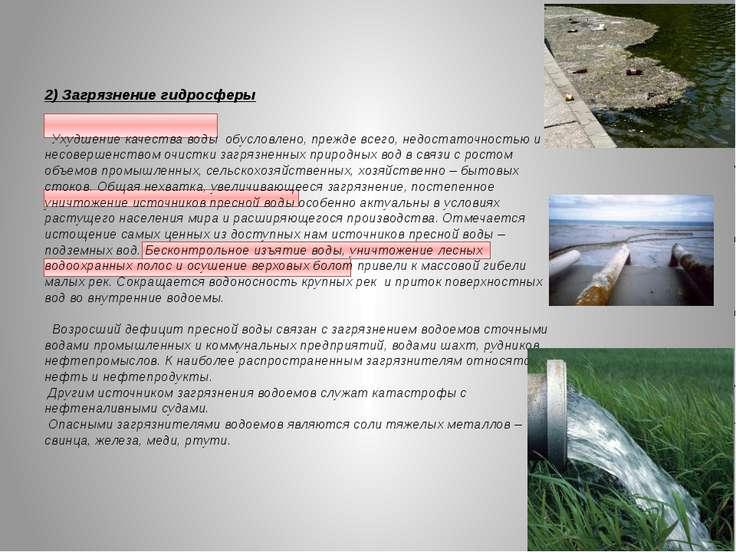 2) Загрязнение гидросферы  Ухудшение качества воды обусловлено, прежде всего...