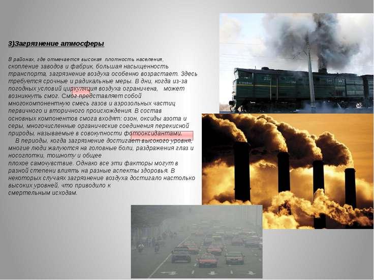 3)Загрязнение атмосферы В районах, где отмечается высокая плотность населения...