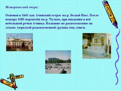 Исторический очерк: Основан в 1641 как Ачинский острог на р. Белый Июс. После...