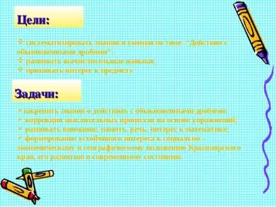 """Цели: систематизировать знания и умения по теме: """"Действия с обыкновенными др..."""