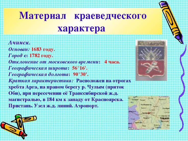 Материал краеведческого характера Ачинск. Основан: 1683 году. Город с: 1782 г...