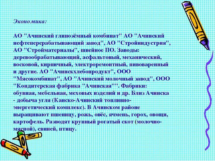"""Экономика: АО """"Ачинский глинозёмный комбинат"""" АО """"Ачинский нефтеперерабатываю..."""
