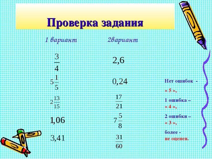 Проверка задания Нет ошибок - « 5 », 1 ошибка – « 4 », 2 ошибки – « 3 », боле...
