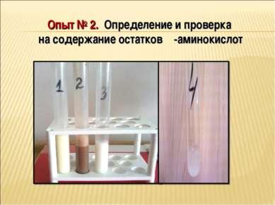 Опыт № 2. Определение и проверка на содержание остатков α-аминокислот