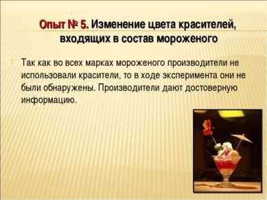 Так как во всех марках мороженого производители не использовали красители, то...