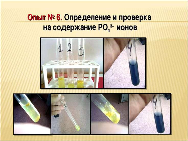 Опыт № 6. Определение и проверка на содержание PO43- ионов