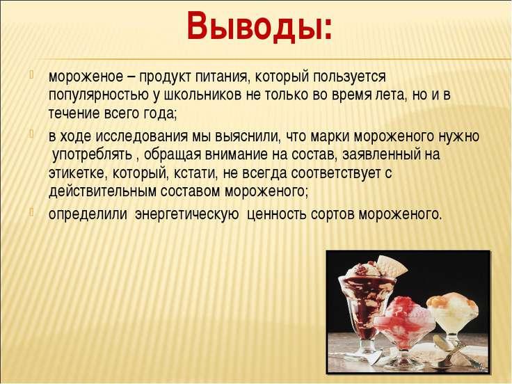 мороженое – продукт питания, который пользуется популярностью у школьников не...