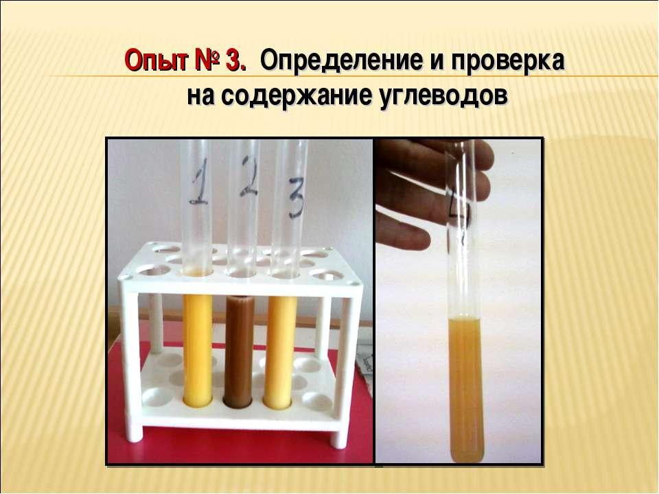 Опыт № 3. Определение и проверка на содержание углеводов