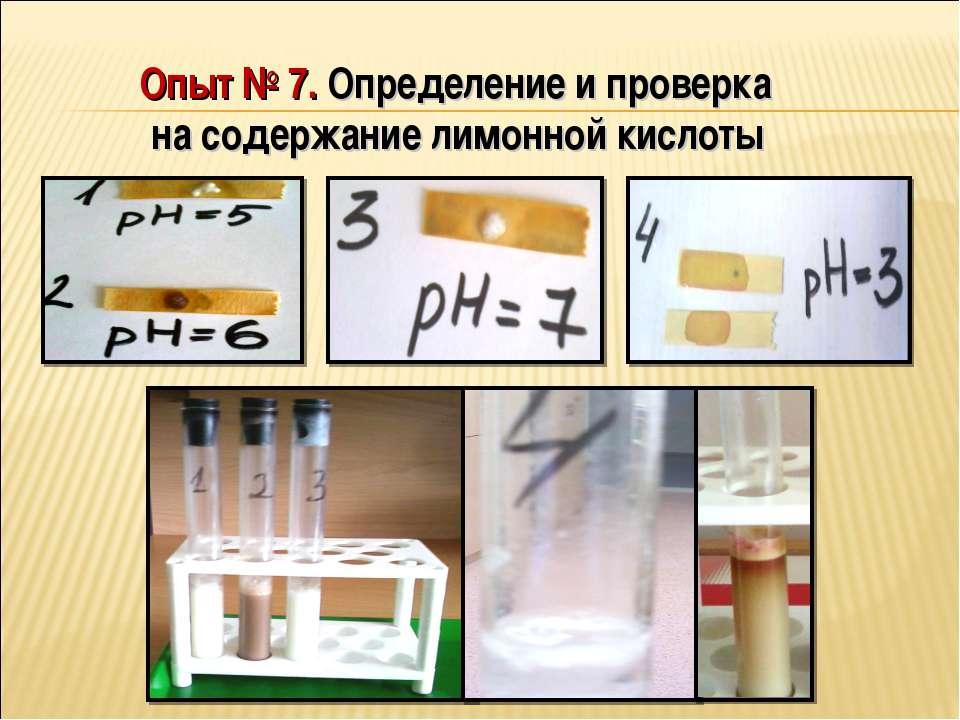 Опыт № 7. Определение и проверка на содержание лимонной кислоты