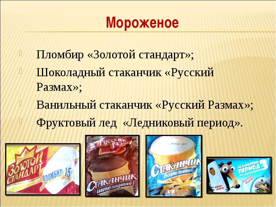 Пломбир «Золотой стандарт»; Шоколадный стаканчик «Русский Размах»; Ванильный ...