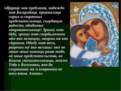 «Царице моя преблагая, надеждо моя Богородице, приятелице сирых и странных пр...