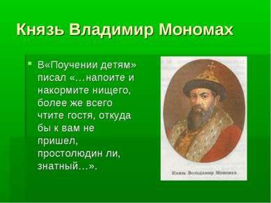 Князь Владимир Мономах В«Поучении детям» писал «…напоите и накормите нищего, ...