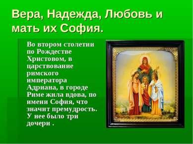 Вера, Надежда, Любовь и мать их София. Во втором столетии по Рождестве Христо...