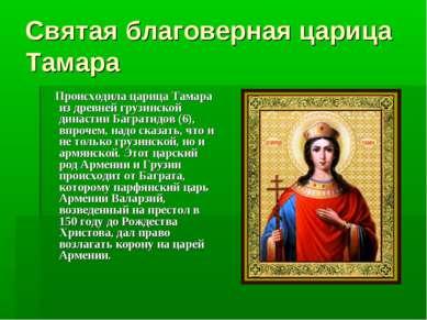 Святая благоверная царица Тамара Происходила царица Тамара из древней грузинс...
