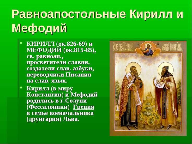 Равноапостольные Кирилл и Мефодий КИРИЛЛ (ок.826-69) и МЕФОДИЙ (ок.815-85), с...