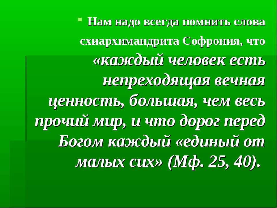 Нам надо всегда помнить слова схиархимандрита Софрония, что «каждый человек е...