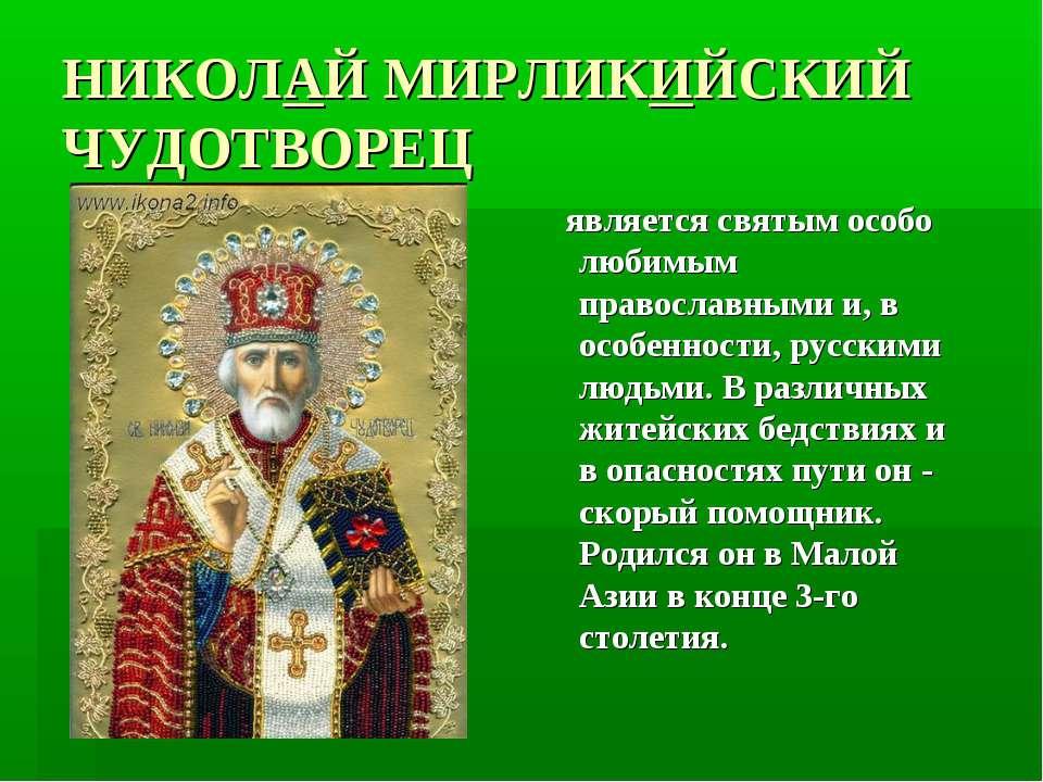 НИКОЛАЙ МИРЛИКИЙСКИЙ ЧУДОТВОРЕЦ является святым особо любимым православными и...