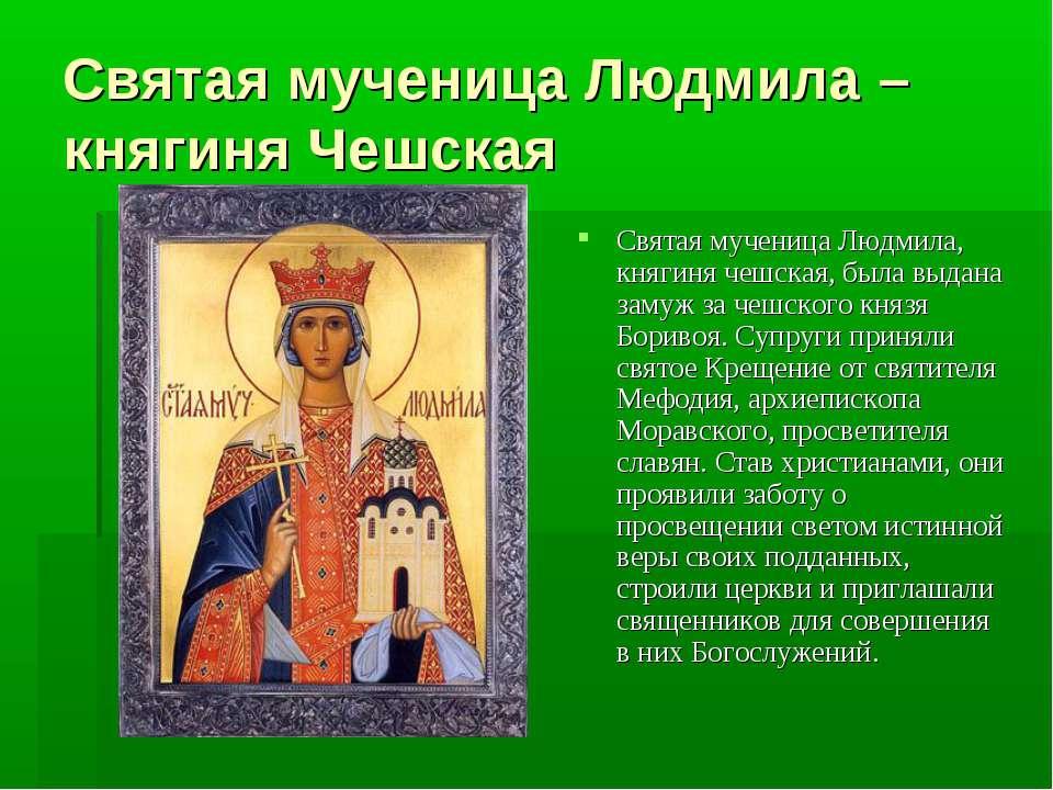 Святая мученица Людмила – княгиня Чешская Святая мученица Людмила, княгиня че...