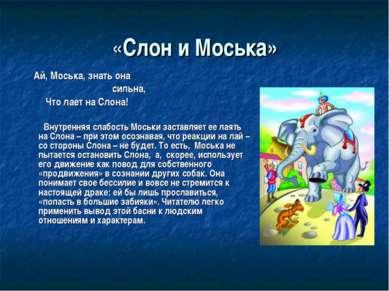 «Слон и Моська» Ай, Моська, знать она сильна, Что лает на Слона! Внутренняя с...