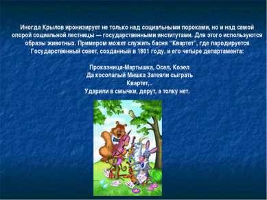 Иногда Крылов иронизирует не только над социальными пороками, но и над самой ...